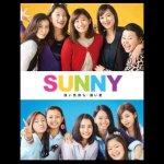 「SUNNY 強い気持ち・強い愛」が観れる動画配信サイト・レンタル価格一覧