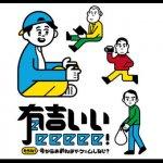 「有吉ぃぃeeeee!」が観れる動画配信サイト一覧