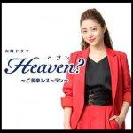 「heaven? ご苦楽レストラン」が観れる動画配信サイト・レンタル価格一覧