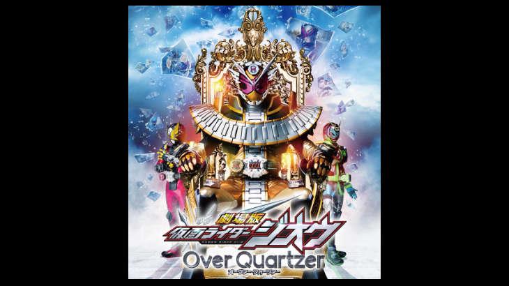 「仮面ライダージオウ Over Quartzer」が観れる動画配信サイト一覧