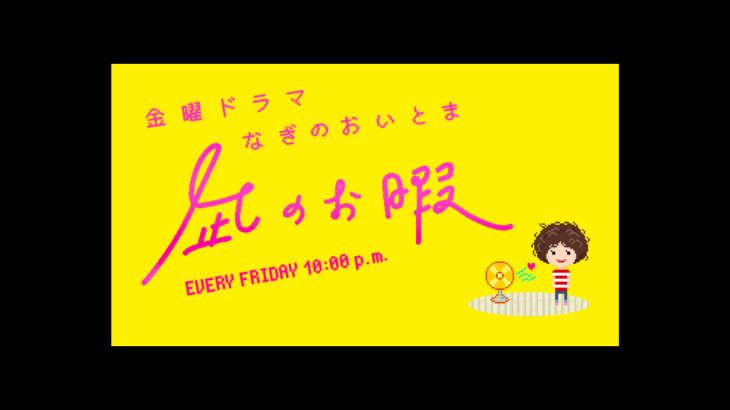 「凪のお暇」が観れる動画配信サイト・レンタル価格一覧
