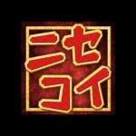 「ニセコイ」が観れる動画配信サイト・レンタル価格一覧