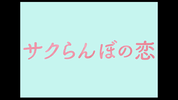 「サクらんぼの恋」が観れる動画配信サイト一覧