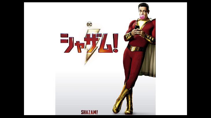 「シャザム!」が観れる動画配信サイト・レンタル価格一覧