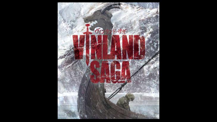 「ヴィンランド・サガ」が観れる動画配信サイト一覧