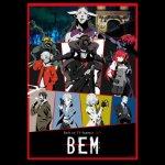 「BEM」が最安で観れる動画配信サイト一覧