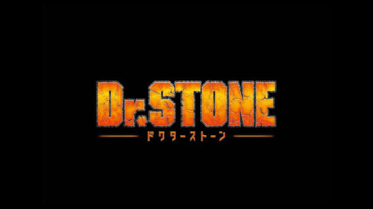 「Dr.STONE(ドクターストーン)」が最安で観れる動画配信サイト・レンタル価格一覧