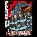「炎炎ノ消防隊」が観れる動画配信サイト・レンタル価格一覧