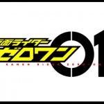 「仮面ライダーゼロワン」が最安で観れる動画配信サイト・レンタル価格一覧