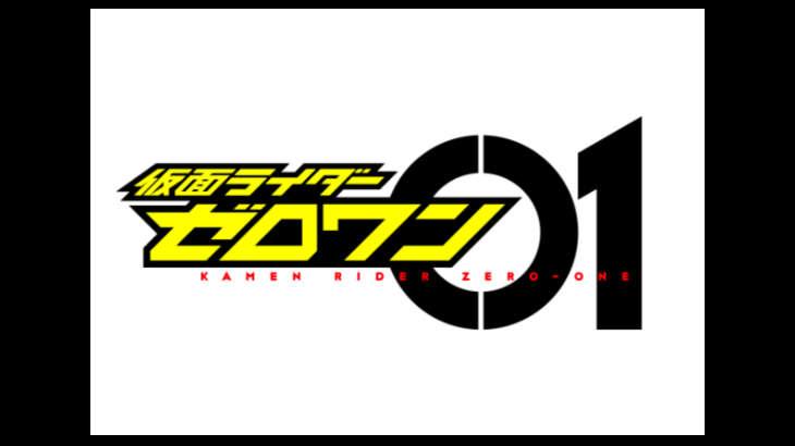 「仮面ライダーゼロワン」が観れる動画配信サイト・レンタル価格一覧