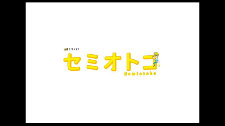 「セミオトコ」が最安で観れる動画配信サイト・レンタル価格一覧