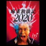 「麻雀放浪記2020」が観れる動画配信サイト一覧