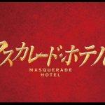 「マスカレード・ホテル」が観れる動画配信サイト一覧