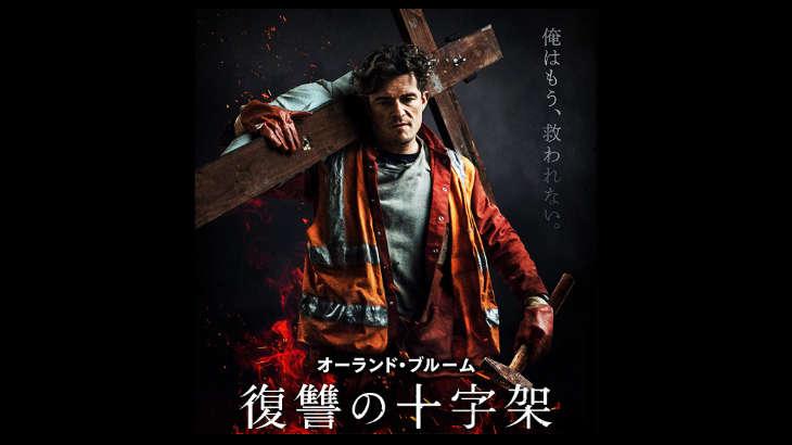 「復讐の十字架」が観れる動画配信サイト・レンタル価格一覧