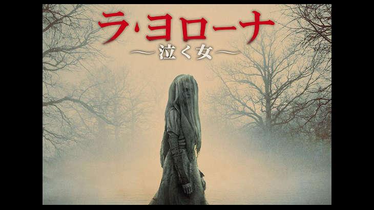 「ラ・ヨローナ 泣く女」が観れる動画配信サイト一覧