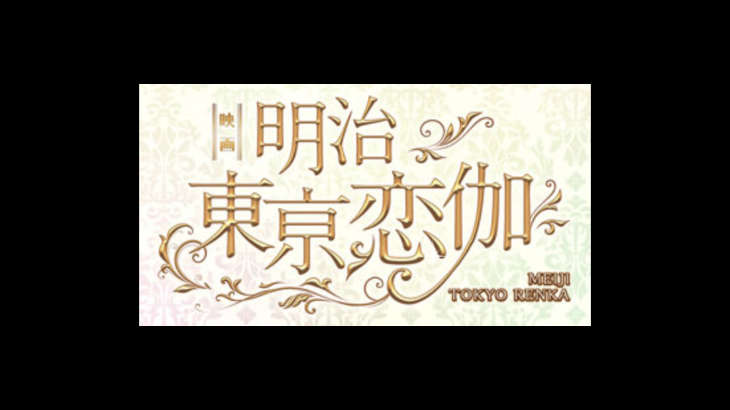 映画「明治東亰恋伽」の動画が最安で観れる配信サイト・レンタル価格一覧