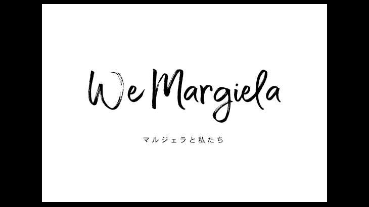 「We Margiela マルジェラと私たち」の動画が最安で観れる配信サイト・レンタル価格一覧