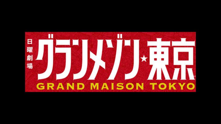 東京 グラン 動画 メゾン グランメゾン東京を動画1話から無料視聴する方法!
