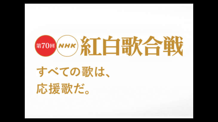 2019年 「第70回NHK紅白歌合戦」の見逃し配信をしている動画配信サイト一覧