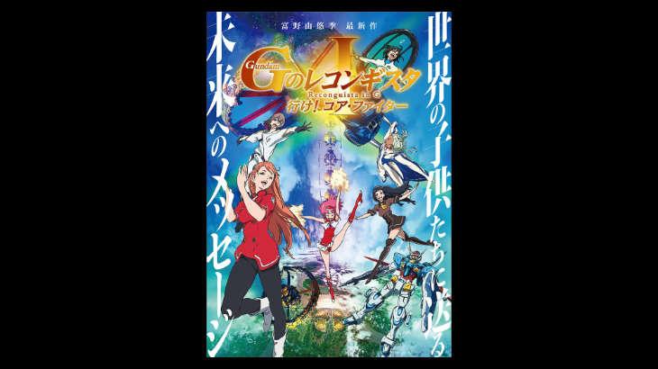 劇場版「Gのレコンギスタ 1 行け!コアファイター 」がレンタルできる動画配信サイト一覧
