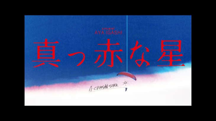 「真っ赤な星」DVD発売日やレンタル動画が観れる配信サイト一覧