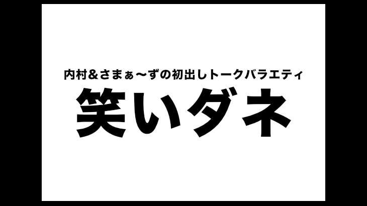 「内村&さまぁ~ずの初出しトークバラエティ 笑いダネ」の再放送が観れる動画配信サイト一覧