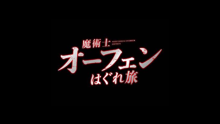 「魔術士オーフェンはぐれ旅」ブルーレイ・DVD発売日と再放送、見逃し配信をしている動画サイト一覧