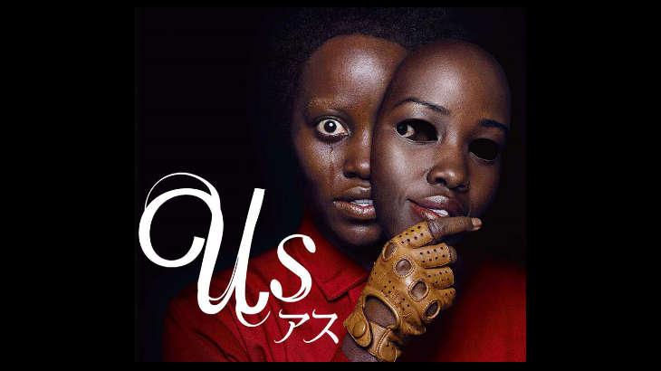 「アス US」のブルーレイ・DVD発売日と動画配信サイト一覧