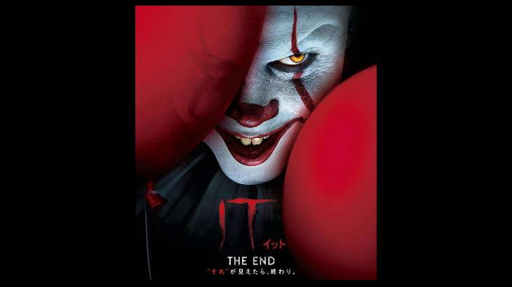「イット THE END それが見えたら、終わり」が実質無料で観れる動画配信サイトとブルーレイ・DVD発売日、あらすじを紹介