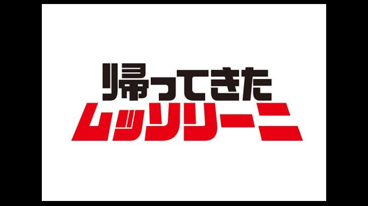 「帰ってきたムッソリーニ」が実質無料で観れる動画配信サイト、あらすじを紹介