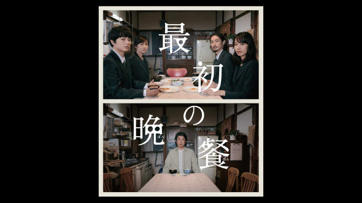 「最初の晩餐」が実質無料で観れる動画配信サイト、あらすじを紹介