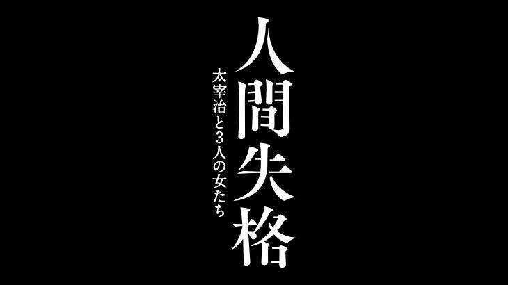 「人間失格 太宰治と3人の女たち」が実質無料で観れる動画配信サイト、あらすじを紹介