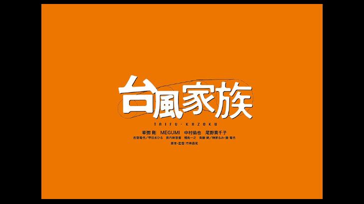 「台風家族」が実質無料で観れる動画配信サイト、あらすじを紹介