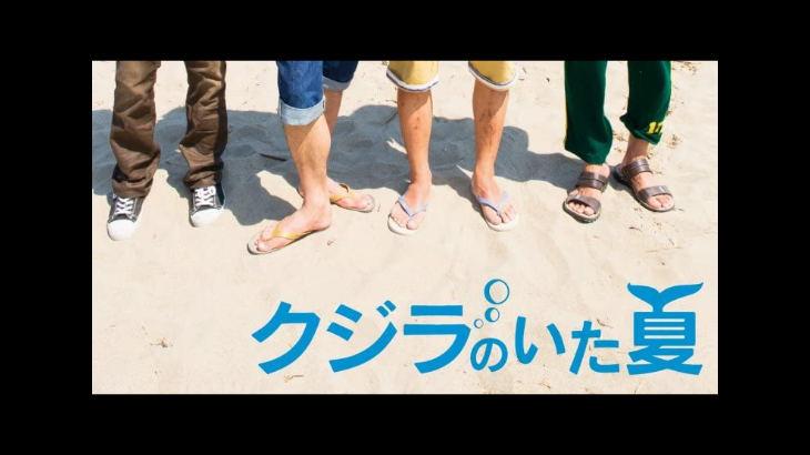 「クジラのいた夏」が実質無料で観れる動画配信サイト、あらすじを紹介