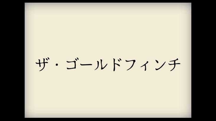 「ザ・ゴールドフィンチ」が実質無料で観れる動画配信サイト、あらすじを紹介