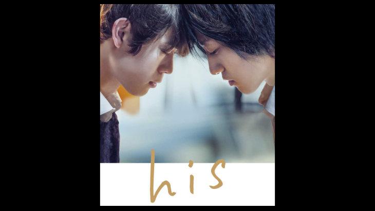 「his」が実質無料で観れる動画配信サイト、あらすじを紹介