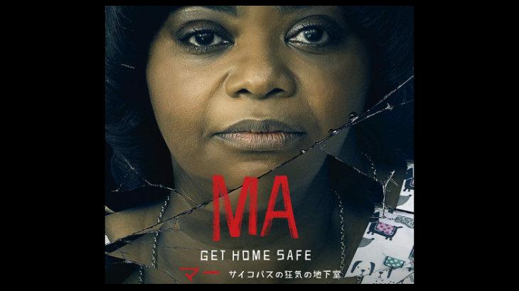 「MA(マー) サイコパスの狂気の地下室」が実質無料で観れる動画配信サイト、あらすじを紹介