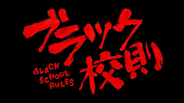 「ブラック校則」が実質無料で観れる動画配信サイト、あらすじを紹介