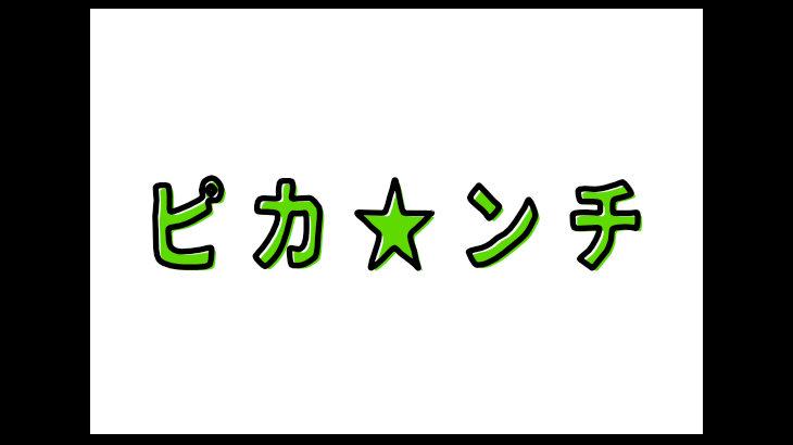 「ピカンチ」シリーズが実質無料で観れる動画配信サイト、あらすじを紹介