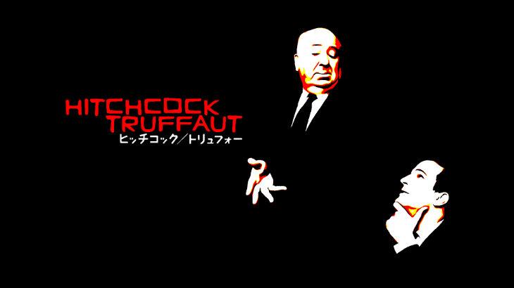 「ヒッチコック/トリュフォー」が実質無料で観れる動画配信サイト、あらすじを紹介