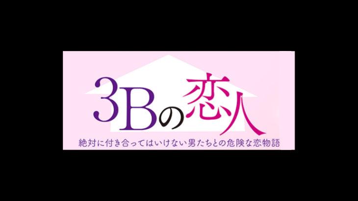 「3Bの恋人」の再放送、見逃しが観れる動画配信サイト一覧、あらすじを紹介