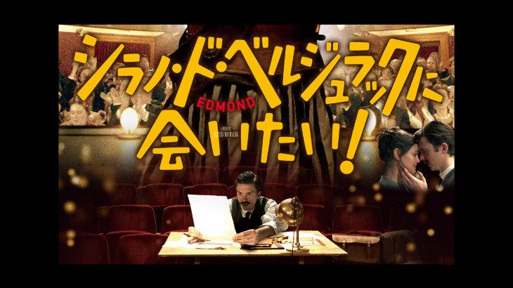 「シラノ・ド・ベルジュラックに会いたい!」が実質無料で観れる動画配信サイト、あらすじを紹介