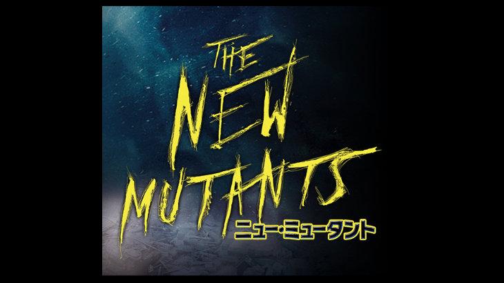 「ニュー・ミュータント」が実質無料で観れる動画配信サイト、あらすじを紹介
