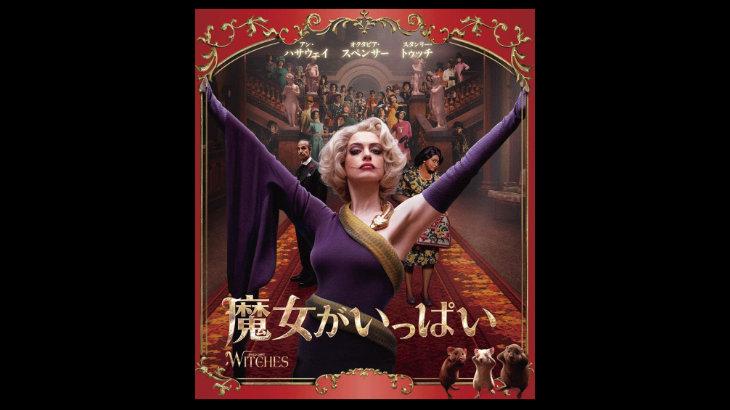 「魔女がいっぱい」が実質無料で観れる動画配信サイト、あらすじを紹介