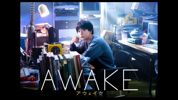 「AWAKE」が実質無料で観れる動画配信サイト、あらすじを紹介