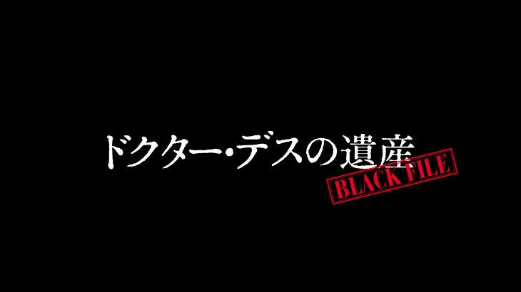 「ドクター・デスの遺産 BLACK FILE」が実質無料で観れる動画配信サイト、あらすじを紹介