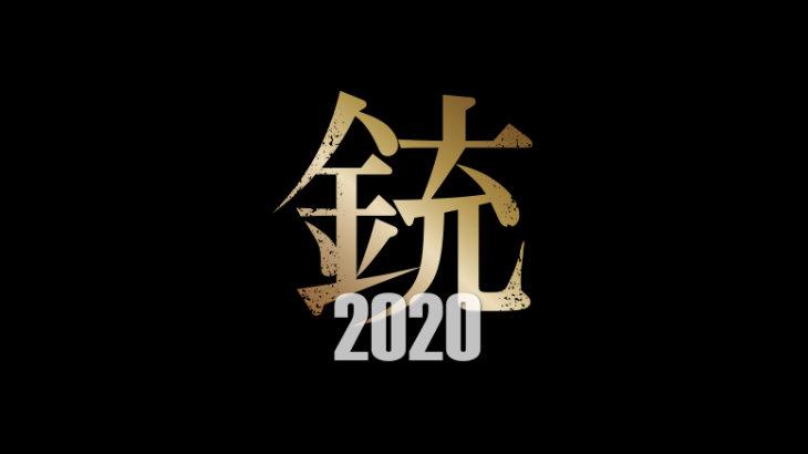 「銃2020」が実質無料で観れる動画配信サイト、あらすじを紹介(hulu、ネットフリックス、U-NEXT、パラビ、ユーチューブ、アマゾンなど15社を調査)
