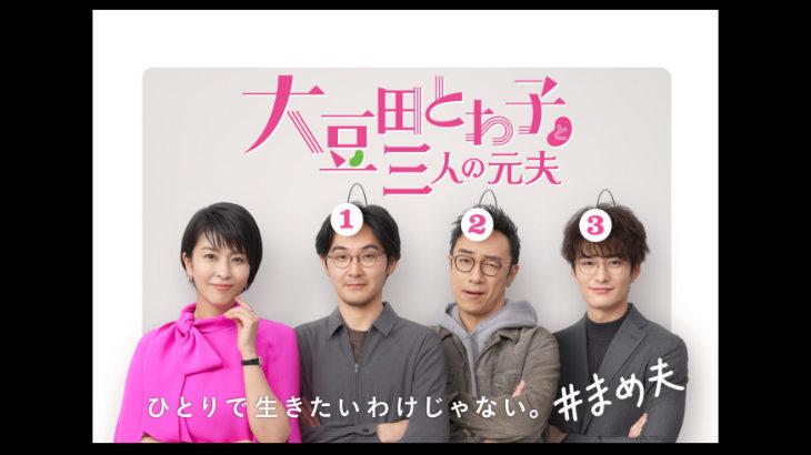 「大豆田とわ子と三人の元夫」の再放送が実質無料で観れる動画配信サイト、あらすじを紹介