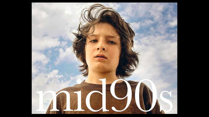 「mid90s ミッドナインティーズ」が実質無料で観れる動画配信サイト、あらすじを紹介(hulu、ネットフリックス、U-NEXT、パラビ、ユーチューブ、アマゾンなど15社を調査)