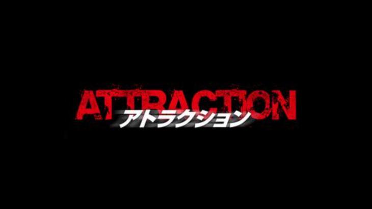 「アトラクション(ヘル・フェスト)」が実質無料で観れるサブスク(動画配信)サイト、あらすじを紹介